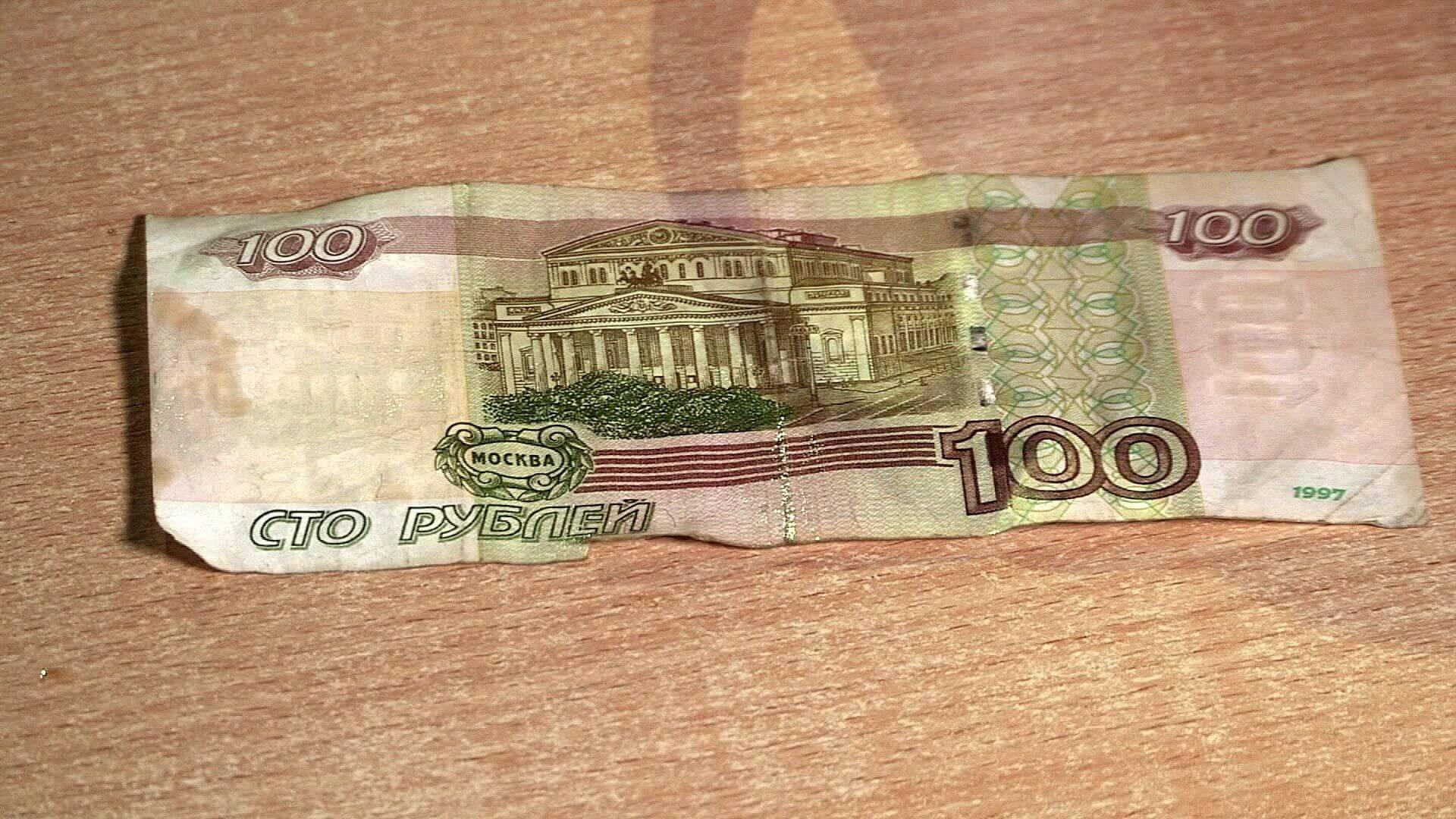 Что будет если постирать деньги