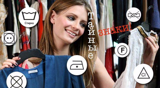 Как стирать блузку